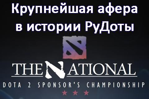 The National - крупнейшая афера в российском киберспорте