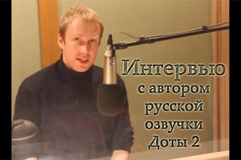 Русская озвучка Доты 2: кто? как? и почему?
