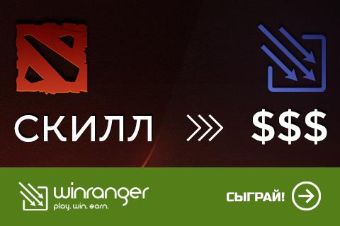 Winranger: как заработать играя в доту не набивая 8к ммр