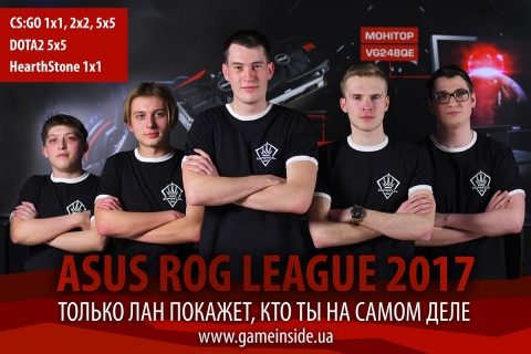 ЛАН ASUS ROG League в Киеве