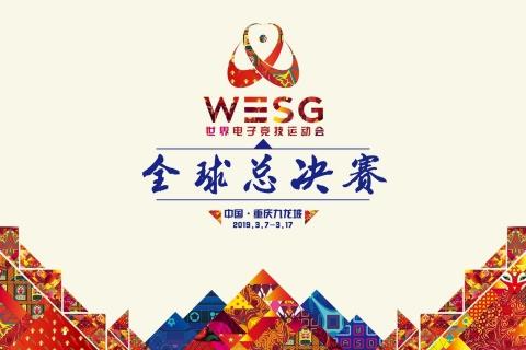 WESG 2018 Плей-офф