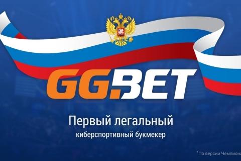 GG.Bet стал первым легальным киберспортивным букмекером в России